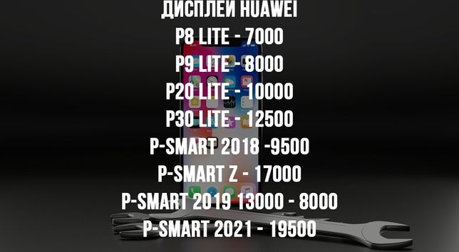 Дисплей Хуавей P20 lite/P30/P40/P-Smart/Psmart/Z/Lite 2018/2019 Huawei