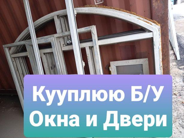 Куоплю Б/У Окна Двери