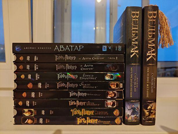 DVD фильмы и книги