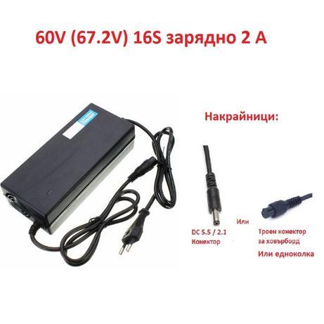 Зарядно устройство за Li-ion батерии 60V (67.2V) 2A Battery charger