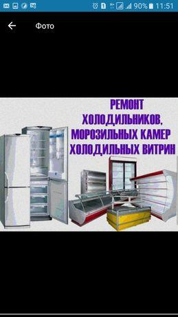 Срочный ремонт морозильников холодильников заправка френом