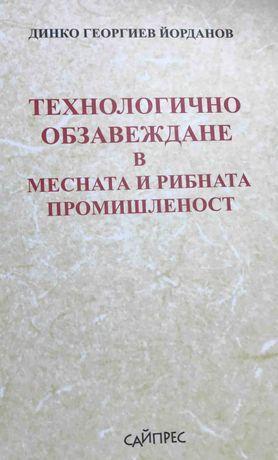 """Учебник по """"Технологично обзавеждане в месната и рибната промишленост"""""""