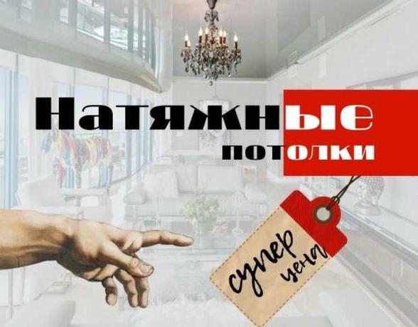 Натяжные потолки с установкой! Лучшие цены в Алматы! Замер беспл