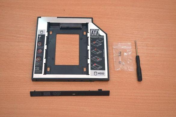 "DVD адаптер/caddy за 2-ри HDD/SSD 2.5"" за лаптоп 9.5/12.7мм +Гаранция"