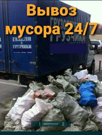 Вывоз мусора всех видов круглосуточно 24/7