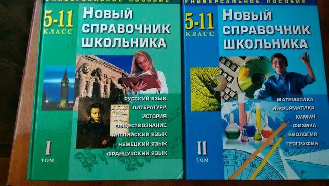 Полный справочник школьника для 5-11 класса