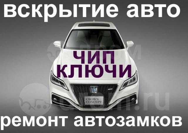 Ремонт авто замков/вскрытие машин/открыть машину/вскрытие автомобилей