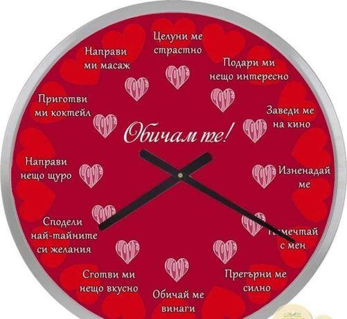 Часовник за любим