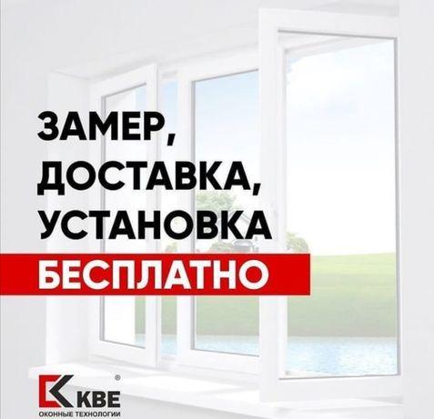 Пластиковые окна ПВХ, Двери, Балконы,Витражи, Москитная сетка, Отлив