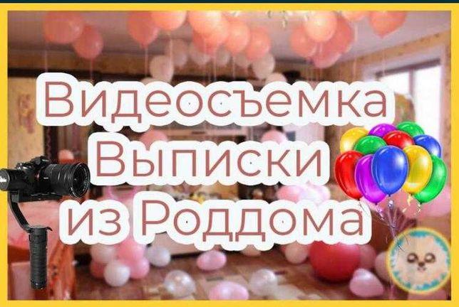 Фотограф на выписку Оператор на выписку из роддома в Алматы альбом