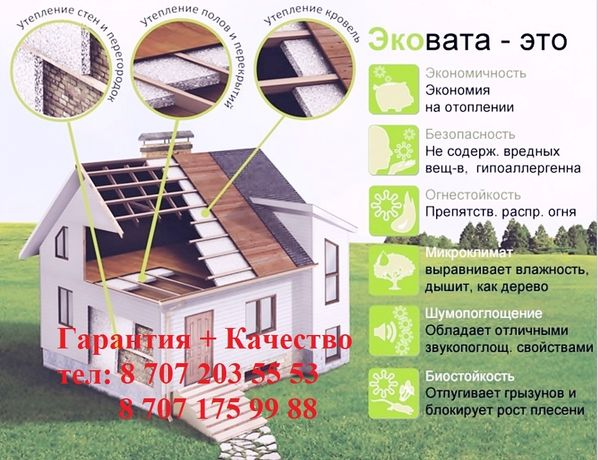 Утепление крыши ЭКОВАТА