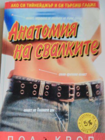 Книги за младежи