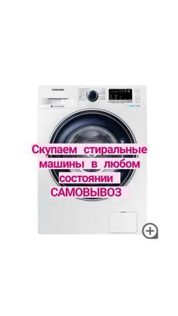 Утилизация стиральных машин в любом состоянии САМОВЫВОЗ