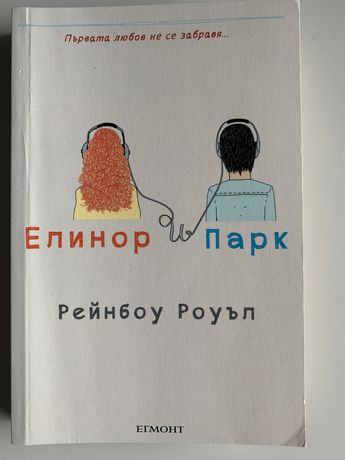 """""""Елинор и Парк"""" - книга на Рейнбоу Роуъл (художествена литература)"""