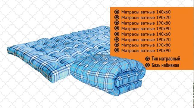 Матрас ватный от производителя Алматы Казахстан. Без посредников