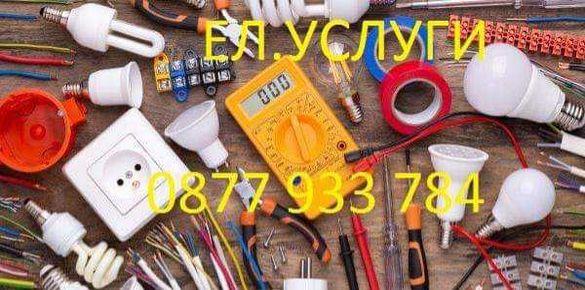 Изграждане и ремонт на Електроисталации.Високо качество с гаранция.