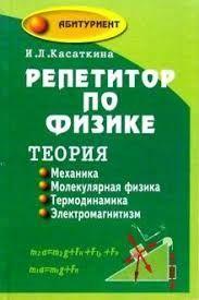 Физика пәнінен репетитор 7-11