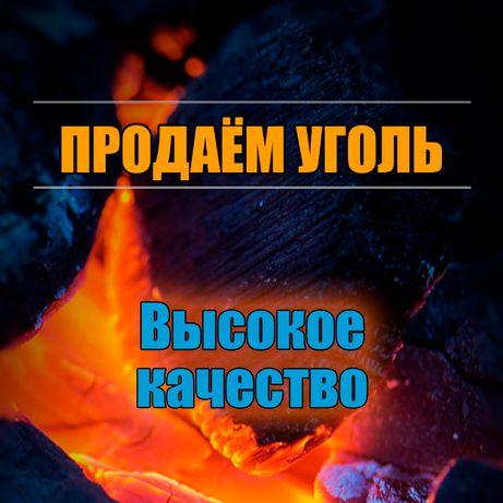 Уголь на Урлахера 1