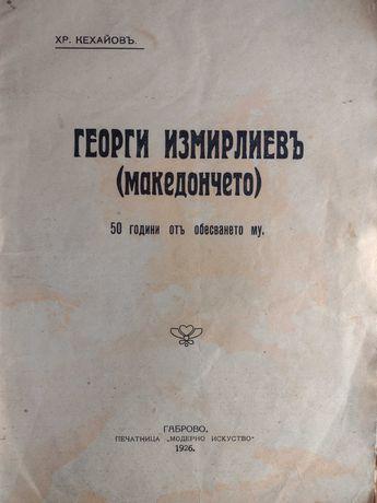 Георги Измирлиевъ (Македончето) 50 год. от обесването му - Хр. Кехайов