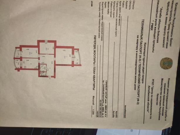 Продам трехкомнатную квартиру в ЖК Альтаир