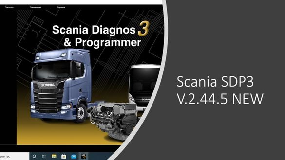 SCANIA SDP3 v.2.44.5 NEW