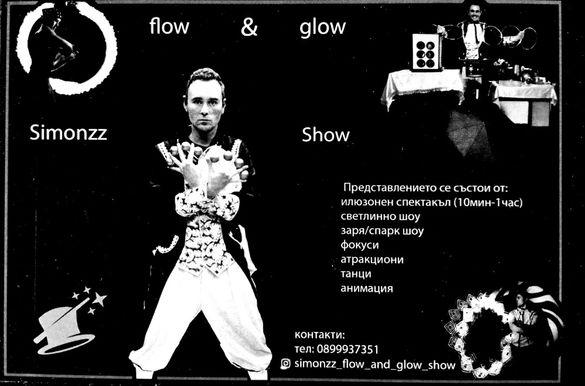 Илюзионен спектакъл, светлинно и огнено шоу