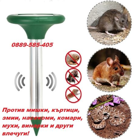 Соларен Уред против змии къртици насекоми мишки мухи комари плъжове