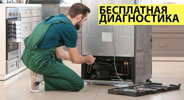 Ремонт холодильников, стиралок BEKO, SIEMENS, INDESIT с диагностико