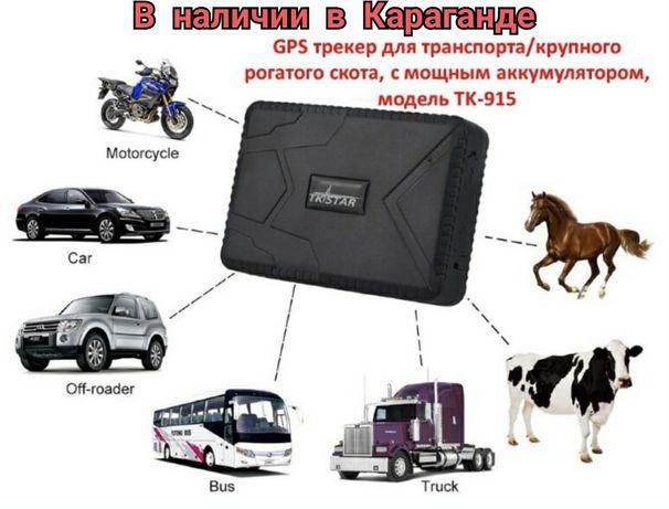 GPS трекер TK915 навигатор для отслеживания скота лошадей автомобилей