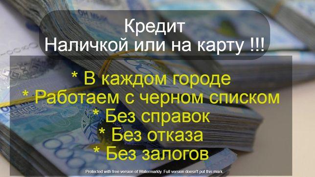 Наличныe выдадим на хоpoшиx yслoвиях в Казахcтанe быcтро
