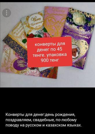 Новые конверты для денег