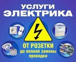 Услуги электрика 4 группа допуска