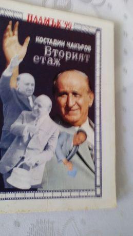 """""""Вторият етаж"""" от Костадин Чакъров"""