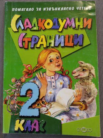 """Помагало за извънкласно четене """"Сладкодумни дечица"""" 2 клас"""