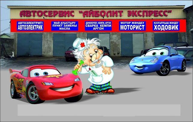 """Автоэлектрики СТО"""" АЙБОЛИТ"""". На производимые работы даем Гарантию!"""