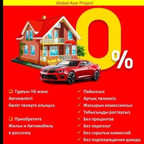 Рассрочка дом 0%