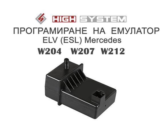300 лв. Емулатор ELV (ESL) Mercedes W204,W207,W212,W169,W245.