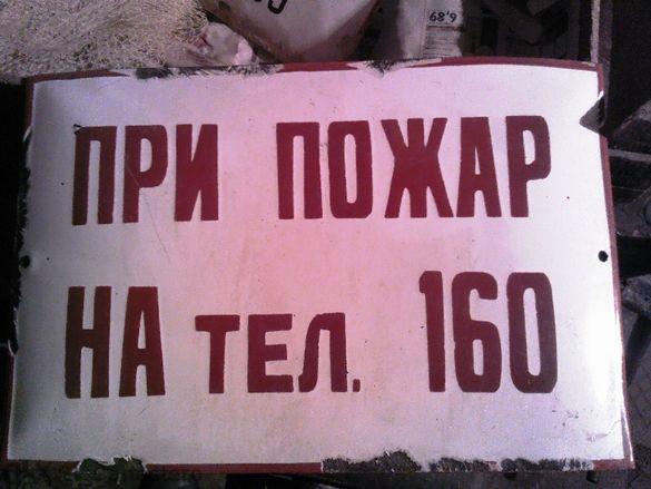 """Емайлирана ретро табелка """"при пожар на тел. 160"""""""