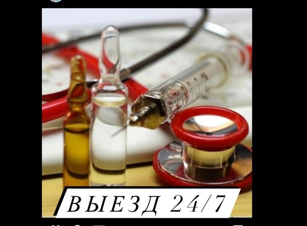Опытная медсестра на выезд, капельницы и уколы , 24/7