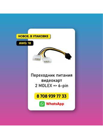 Кабель-переходник доп. питания видеокарты - 2 molex (IDE) > 6 pin