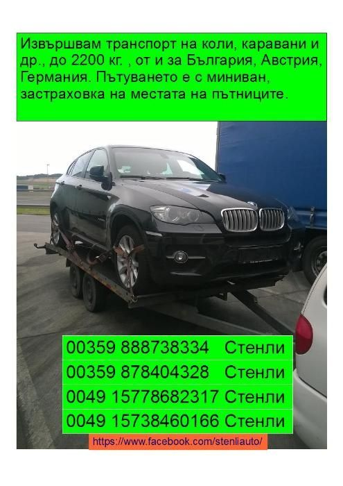 Транспорт на автомобили до 2.200 т. в България и Австрия и Германия