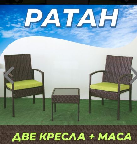Ратан 2 кресла + маса