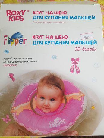 Продам круг на шею для купания малышей
