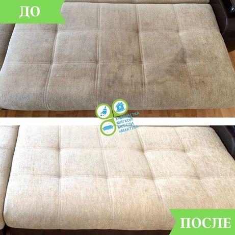 Химчистка матраса, химчистка дивана, химчистка мебели, стульев, диван