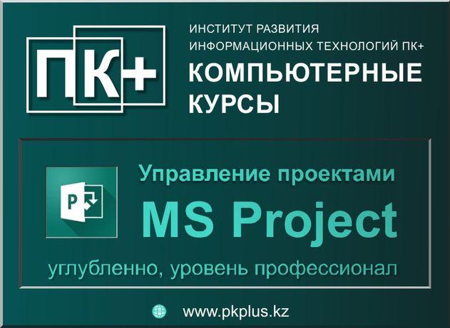 Курсы Microsoft Project управление проектами