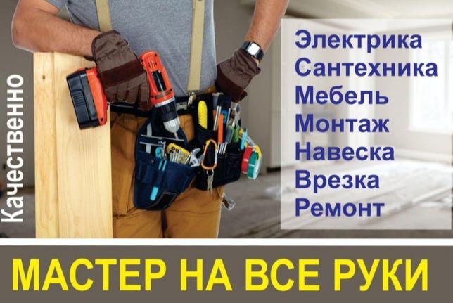 Муж на час , сантехник, электрик. Установка