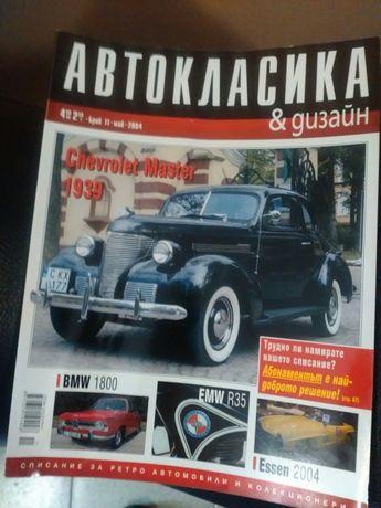 Списание автокласика и дизайн за ретро автомобили