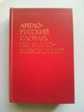 Руски технически речници