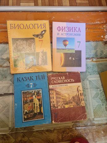 Книги для 7го класса