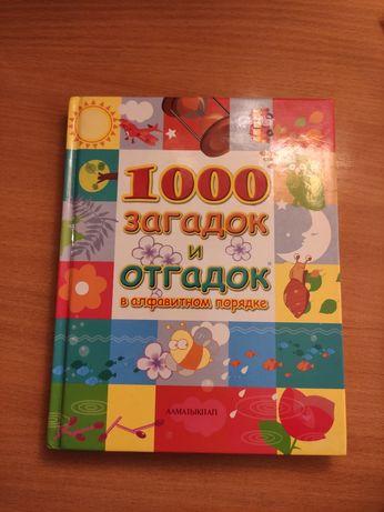 """детская книга """"1000 загадок и отгадок"""""""